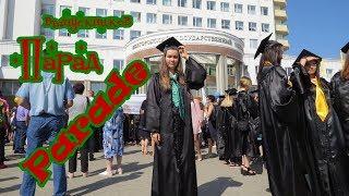 Парад Выпускников Университета Россия Белгород