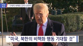 """[VOA 뉴스] """"구체적 비핵화 조치 나와야"""""""