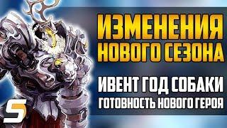 Изменения Нового Сезона   Год Собаки   Готовность нового героя - Overwatch новости #24 от Sfory