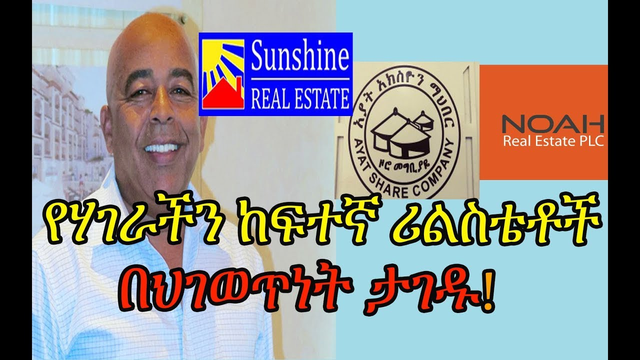 Big Real Estate Developers In Ethiopia Got Banned