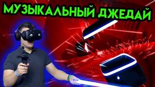Beat Saber | Музыкальный джедай | HTC Vive VR