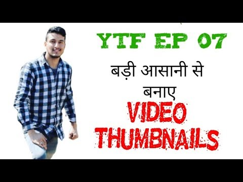 how to make attractive thumbnails for youtube videos | youtube thumbnail tutorial #YTFEP07