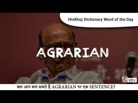 Agrarian In Hindi - HinKhoj Dictionary