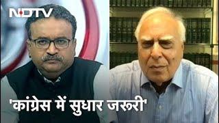 'अध्यक्ष के साथ CWC का भी चुनाव हो': NDTV से बोले Kapil Sibal