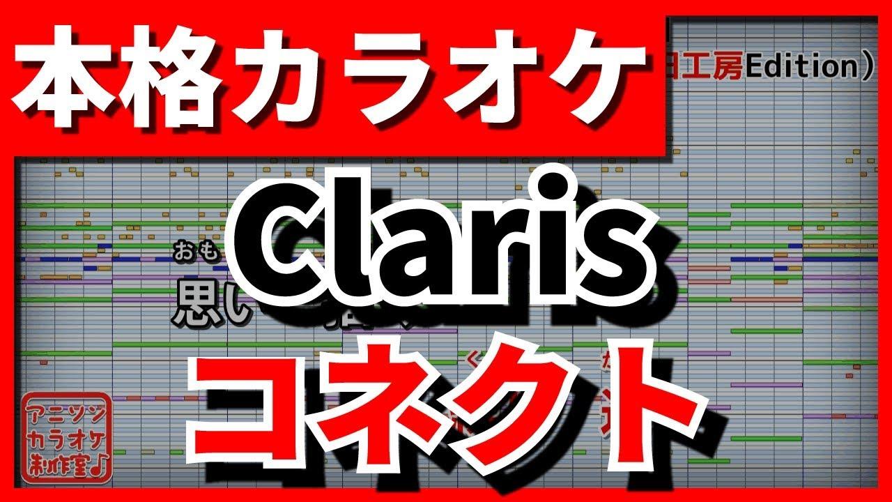 【フル歌詞付カラオケ】コネクト(ClariS)【魔法少女まどか☆マギカOP】【野田工房cover】