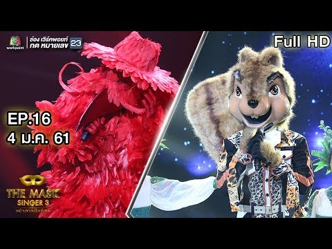THE MASK SINGER หน้ากากนักร้อง 3 | EP.16 | Final Group D | 4 ม.ค. 61 Full HD
