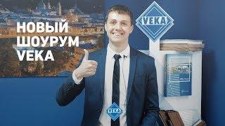 """Компания """"Консиб-Нижний Новгород"""" партнер VEKA Rus открыла собственный шоурум"""