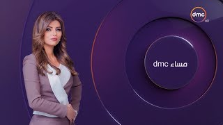 برنامج مساء dmc مع إيمان الحصري - حلقة الاحد 3-3-2019 - | الحلقة الكاملة |