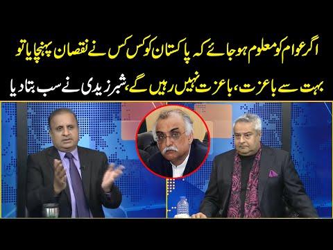 عوام کو اگرمعلوم ہوجائے کہ پاکستان کوکس نےنقصان پہنچایا تو بہت سے باعزت،باعزت نہیں رہیں گے، شبر زیدی