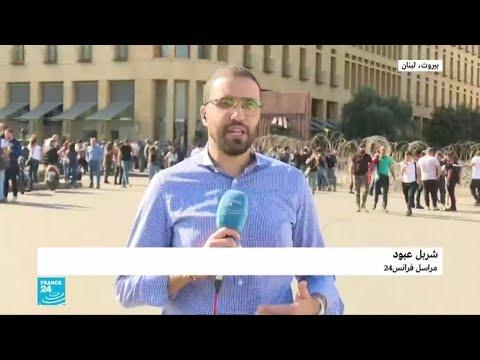 لبنان: البرلمان يرجئ جلسة تشريعية مثيرة للجدل حول قانون العفو العام تحت ضغط الشارع  - نشر قبل 1 ساعة
