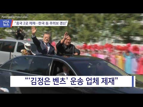 "[VOA 뉴스] ""중국 2곳 제재…한국 등 주의보 갱신"""