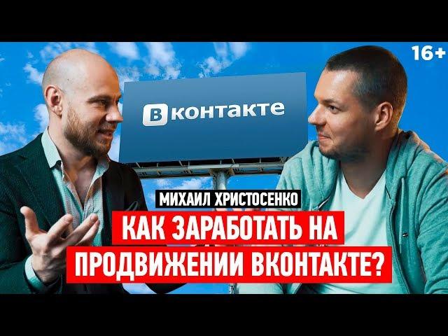 Михаил Христосенко. Как заработать Вконтакте, освоив профессию SMM-менеджер. Заработок Вконтакте 16+