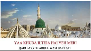 Yaa Khuda Ilteja Hai Yeh Meri | Qari Sayyed Abdul Wasi Barkati