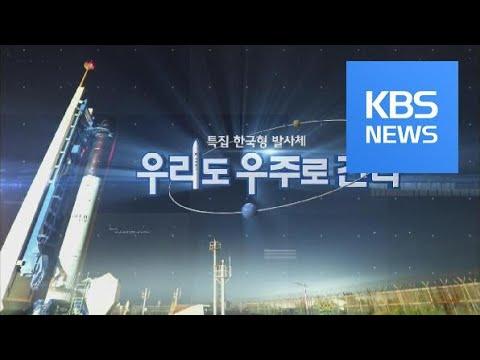 [시사기획 창] 한국형 발사체  '우리도 우주로 간다' / KBS뉴스(News)