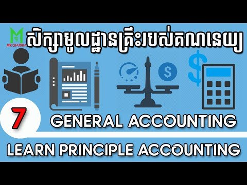 FINANCIAL ACOUNTING CHAPTER 07 -  ACCOUNTING BOOK GENERAL JOURNAL