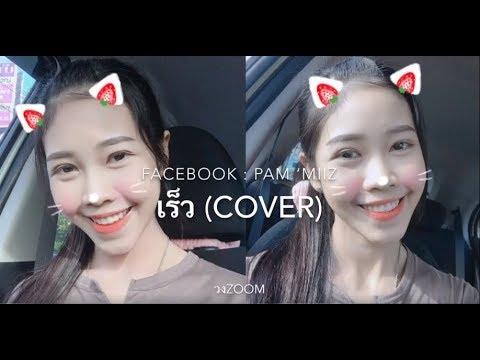 เร็ว - วงzoom (Cover by Pompam)