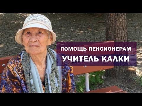 Учитель Калки.  Акция добра: помощь пенсионерам и нуждающимся! Майтрея