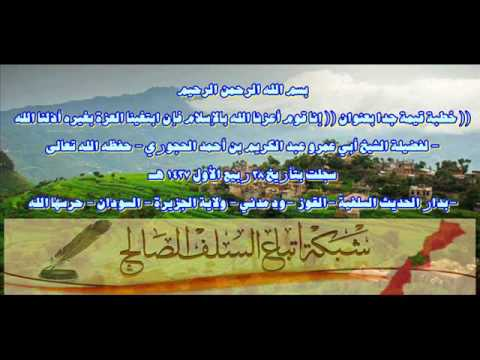 إنا قوم أعزنا الله بالإسلام فإن ابتغينا العزة بغيره أذلنا الله