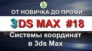 Системы координат в 3ds Max. Выбор ссылочной система координат. Обучение. Урок 18. Интерьер