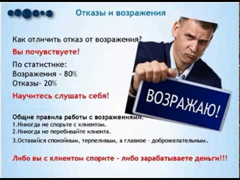Возражения не так страшны как нам кажется! Любовь Василенко
