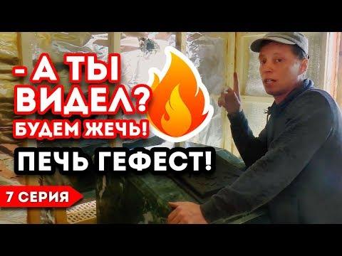 Печь для бани. Одна из лучших чугунных печей для русской бани! Установка и монтаж печи Гефест.