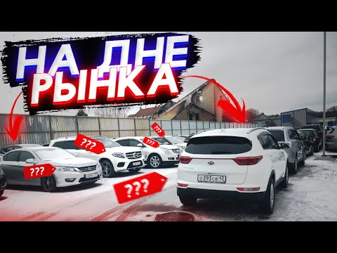 Авторынок Москвы, январь 2020, что можно урвать по дешевке!?