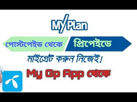 How to migrate Postpaid to prepaid in gp Sim।Grameen sim