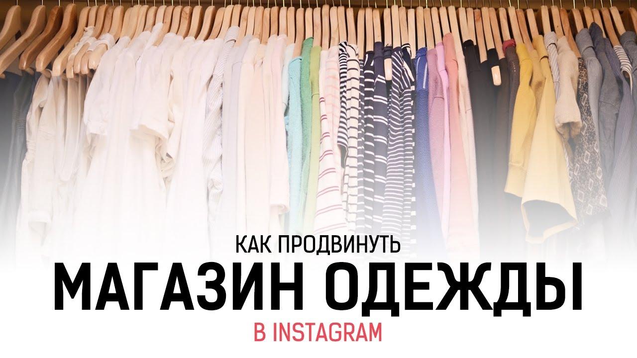 Продвижение магазина одежды в Instagram - YouTube a971f993daa