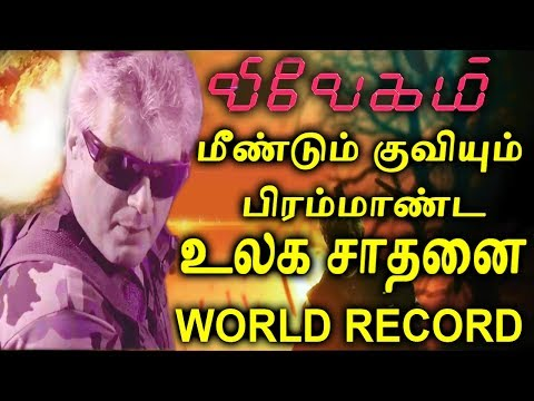 Vivegam | Vivegam Trailer | World Record | Vivegam Latest | Vivegam Ajith | Vivegam Official Trailer