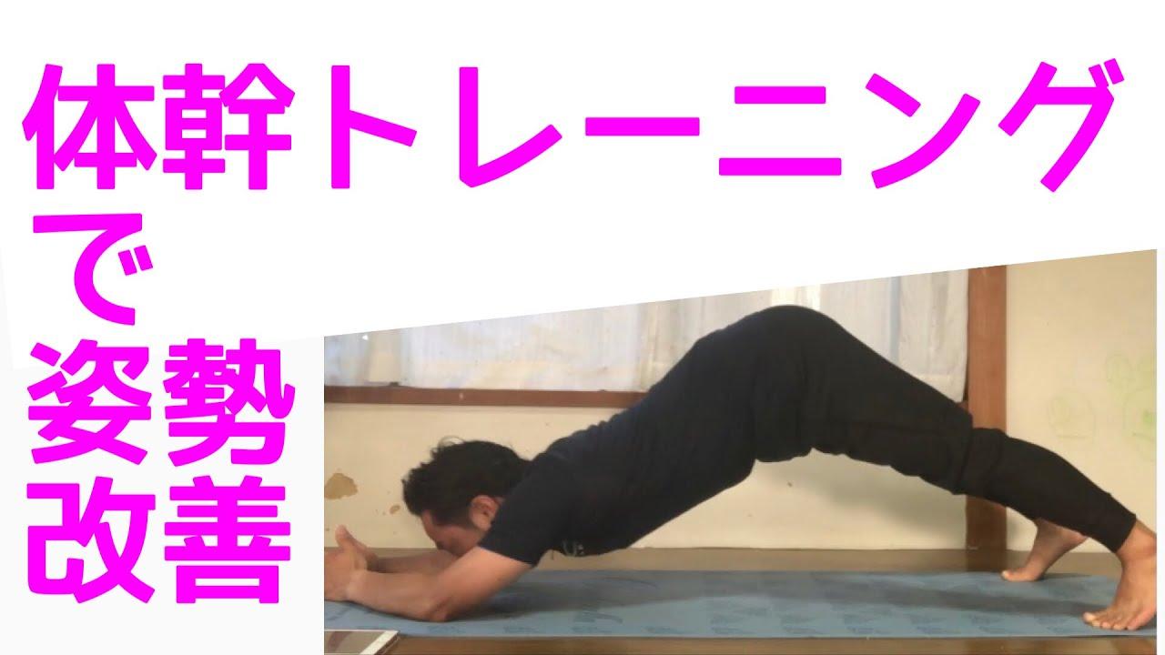 体幹を鍛えて姿勢改善(^^)【朝トレ】【ボディメイク】【vlog】