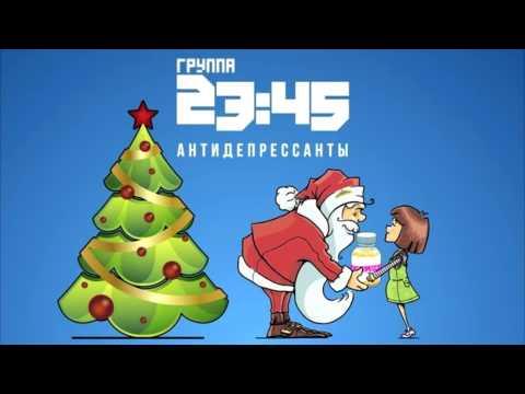 23.45 ПОПРОШУ У САНТЫ АНТИДЕПРЕССАНТЫ СКАЧАТЬ БЕСПЛАТНО