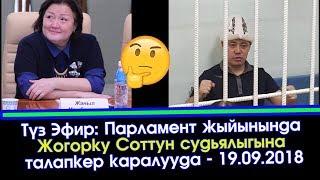 ЖКда Садыр Жапаровду СОТТОГОН Судья АЙЫМ Жогорку СОТКО тандалды | Акыркы Кабарлар