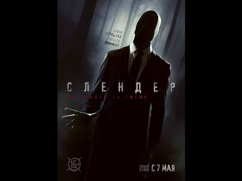Слендер (2015) Русский трейлер