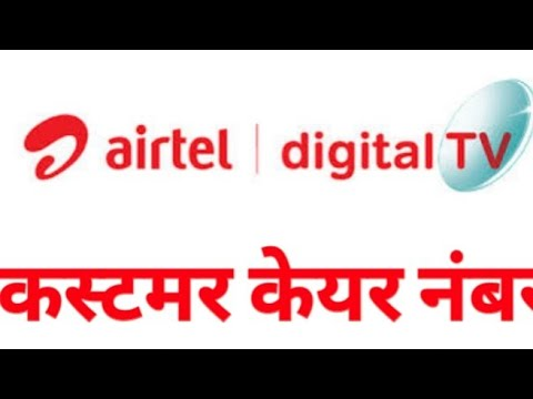 Airtel Dth Customer Care Toll Free Number Airtel Dth Customer Care Me Kaise Call Kare Youtube