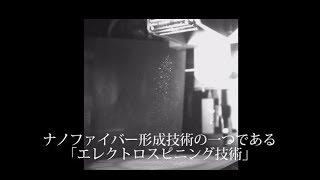 【東芝】エレクトロスピニング技術