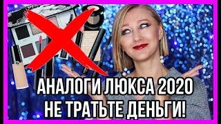 Обалденные аналоги люкса Лучшие за 2020 год Новинки белорусской косметики
