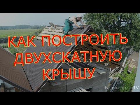 Как построить крышу дома своими руками правильно, видео