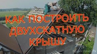 видео Крыша на сарай своими руками