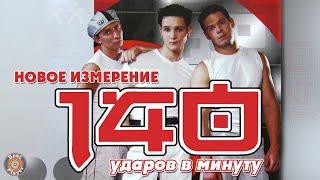 140 ударов в минуту Новое измерение Альбом 2000