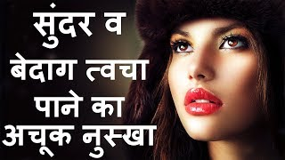 Tips For Glowing Skin In Hindi How To Get Fair Skin Acne Treatment At Home Remedies For Clear Skin
