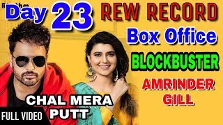 Chal Mera Putt Movie Box Office Collection (Business)Day 23   BLOCKBUSTER   India, WORLDWIDE