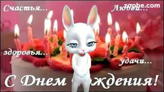 ZOOBE зайка Поздравление Антону С Днём Рождения !