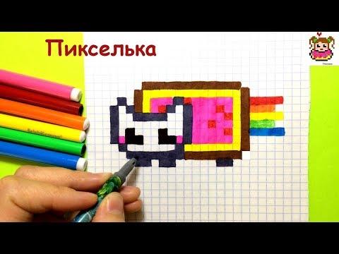 Как Рисовать Нян Кэта по Клеточкам ♥ Рисунки по Клеточкам