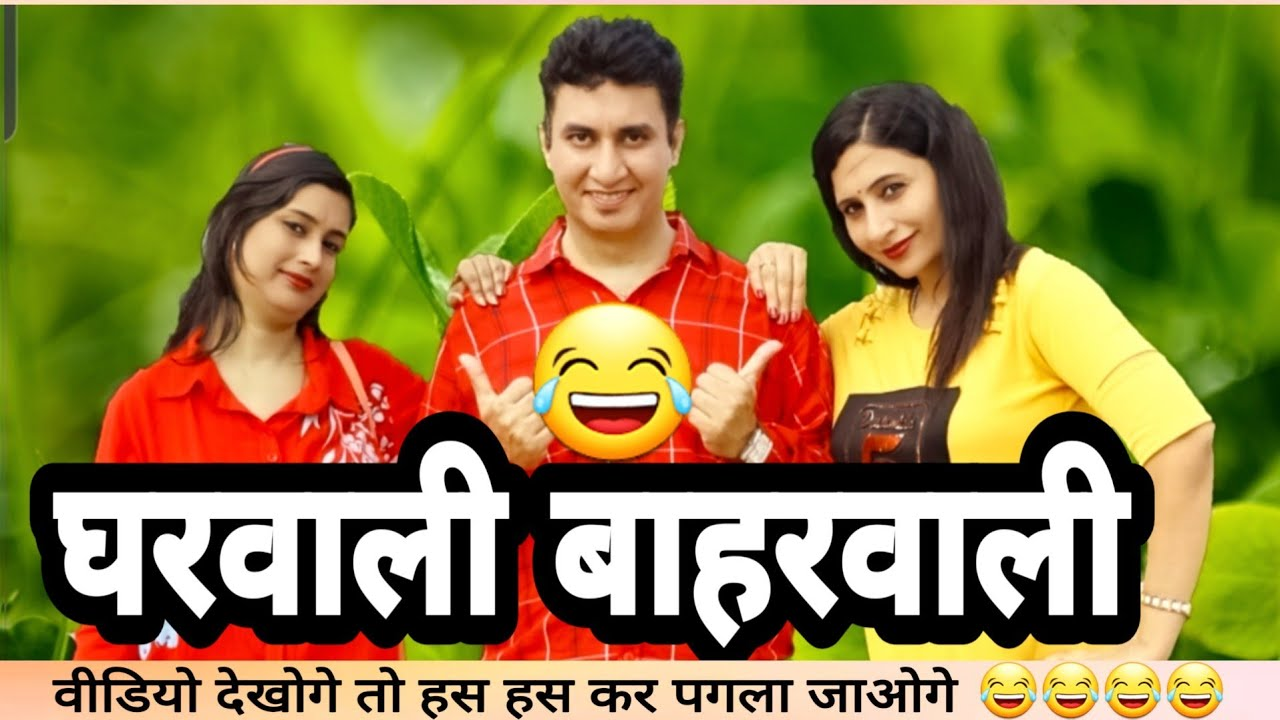 घरवाली बाहरवाली | husband wife funny entertaining comedy jokes in hindi | Golgappa jokes | #Gj31