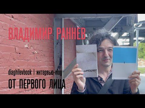 Владимир Раннев, книжки и пельмешки