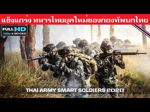 thai-army-smart-soldiers-2020