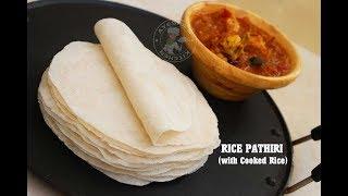 ചോറ് കൊണ്ടുണ്ടാക്കിയ മലബാർ നൈസ് പത്തിരി  / Nice Pathiri with cooked rice