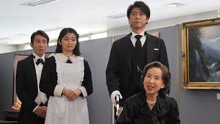 西園寺(上川隆也)は百合子(八千草薫)とオークション会場に出かけた...