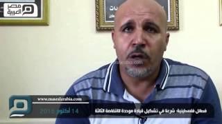 مصر العربية | فصائل فلسطينية: شرعنا في تشكيل قيادة موحدة للانتفاضة الثالثة