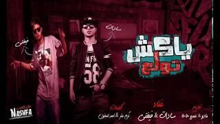 سادات العالمي و  فيفتى -  ياكش تولع    Sadat El 3almy ft. 50 - Yakesh Twla3